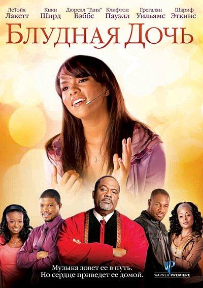 Христианские фильмы скачать бесплатно без регистрации - c8